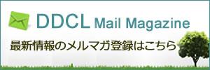 DDCLラーニングメールマガジン